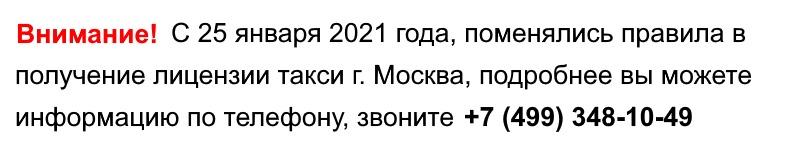 Где сделать лицензию на такси в москве самостоятельно